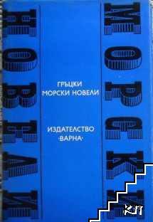 Гръцки морски новели