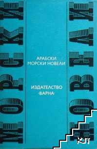 Арабски морски новели