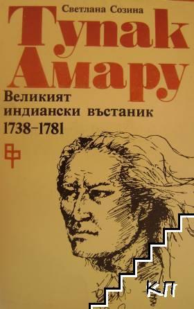 ����� �����. �������� ��������� �������� 1738-1781 �