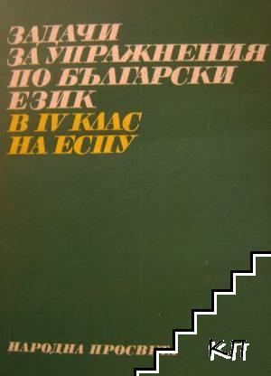 Задачи за упражнения по български език в 4. клас на ЕСПУ