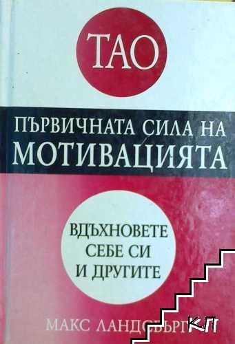 Първичната сила на мотивацията