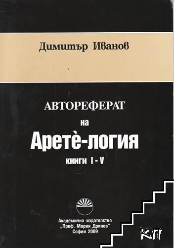 Автореферат на Арете-логия