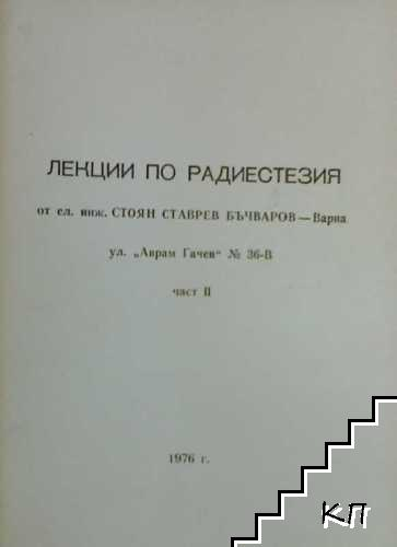 Лекции по радиестезия. Част 1-3 (Допълнителна снимка 1)