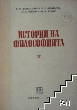 История на философията XV-XVIII век. Том 2