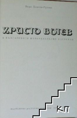 Христо Ботев в българското изобразително изкуство
