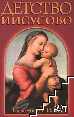 Детство Исусово. Евангелие от Иаков