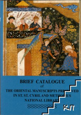 Brief Catalogue of the Oriental Manuscripts Preserved in St. St. Cyril and Methodius National Library. Volume 1