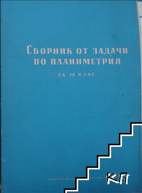 Сборник от задачи по планиметрия за 9. клас
