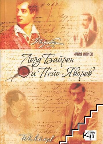 Лорд Байрон и Пейо Яворов