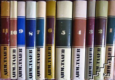 Съчинения в единайсет тома. Том 1-11