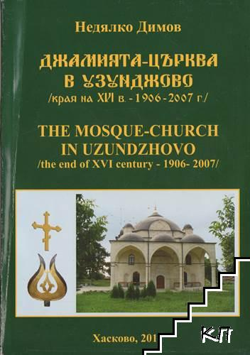 Джамията-църква в Узунджово / The Mosque-Church in Uzundzhovo