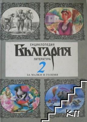 България - литература за малки и големи