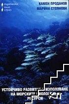 Устойчиво развитие и използване на морските биологични ресурси