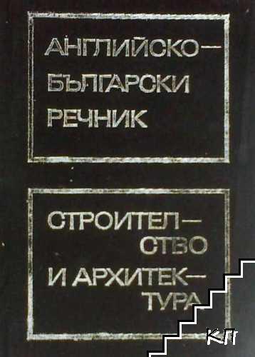 Английско-български речник по строителство и архитектура