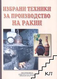 Избрани техники за производство на ракии