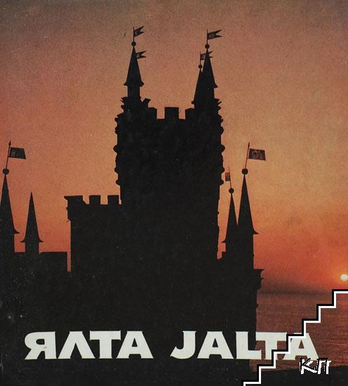 Ялта / Jalta