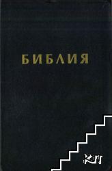 Библия с позлатени страници