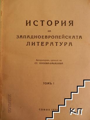 История на западноевропейската литература. Томъ 1