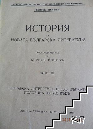 История на новата българска литература. Томъ 3