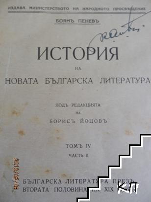 История на новата българска литература. Томъ 4. Частъ 2