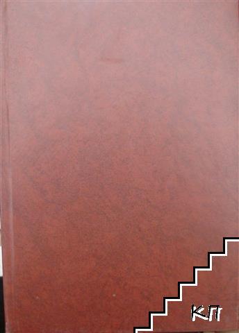"""Сборник за народни умотворения и народопис. Книга LII: Веркович и """"Веда словена"""""""