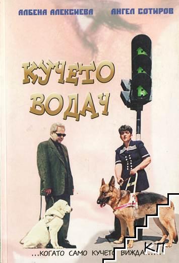 Кучето водач