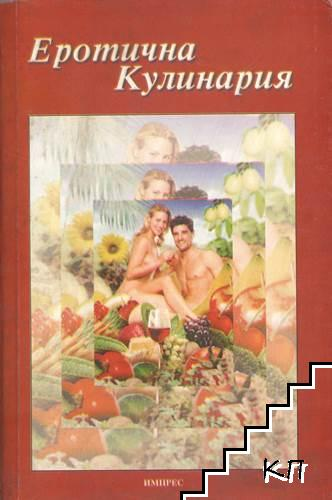 Еротична кулинария