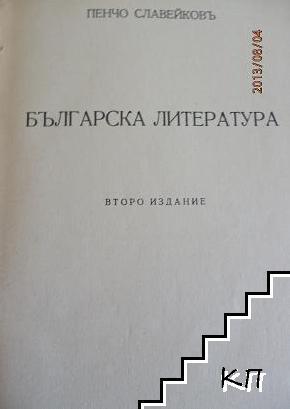 Българска литература. Томъ 6. Книга 1-2