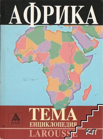 Енциклопедия Larousse. Тема: Страните в Африка: история, политика, икономика