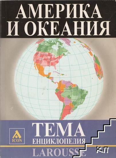 Енциклопедия Larousse. Тема: Америка и Океания