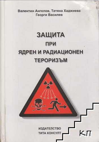 Защита при ядрен и радиационен тероризъм
