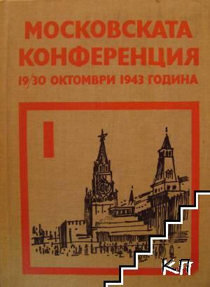 Съветският съюз на международните конференции в периода на Великата отечествена война 1941-1945. Том 1: Московската конференция