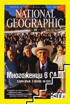 National Geographi� - ��������. ��. 3 / ���� 2010