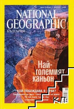 National Geographic - ��������. ��. 1 / ������ 2006