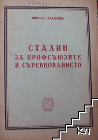 Сталин за профсъюзите и съревнованието