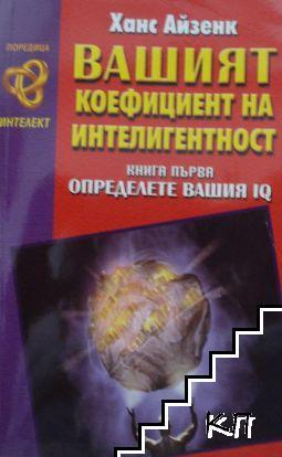 Вашият коефициент на интелигентност. Книга 1-2