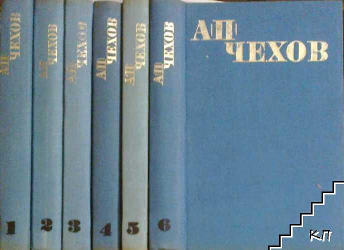 Избрани произведения в шест тома. Том 1-6