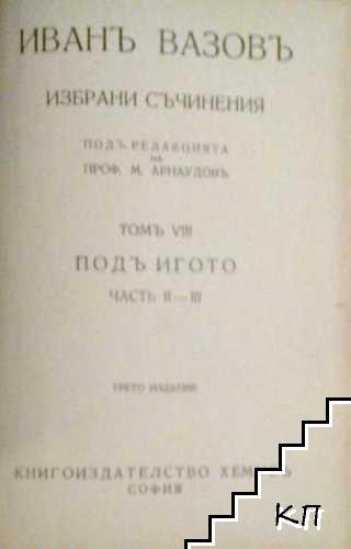 Избрани съчинения в дванадесет тома. Томъ 7