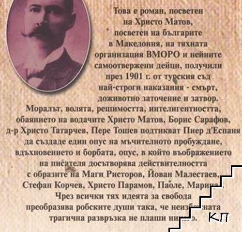 Преди клането. Роман за съвременна Македония