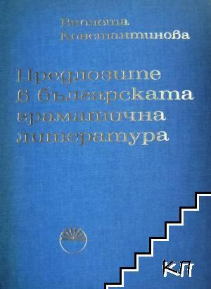 Предлозите в българската граматична литература