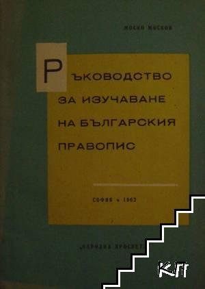 Ръководство за изучаване на българския правопис