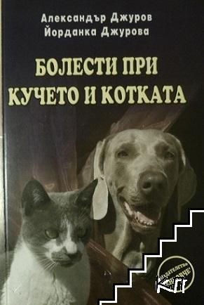 Болести при кучето и котката