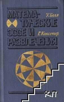 Математические эссе и развлечения