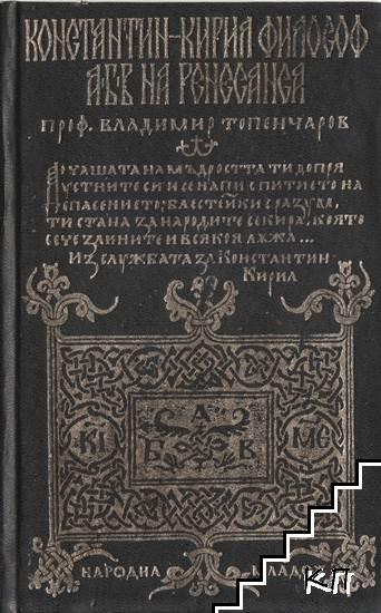 Константин-Кирил Философ. АБВ на Ренесанса