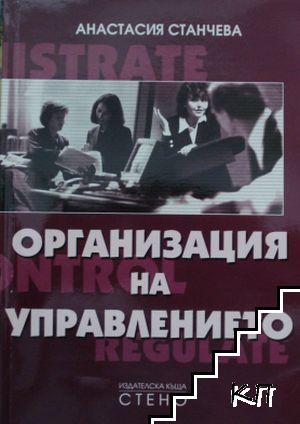 Организация на управлението