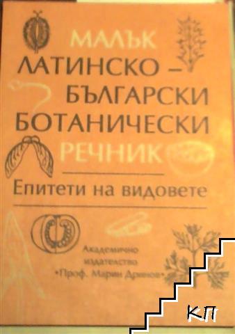 Малък латинско-български ботанически речник