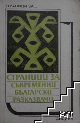 Страници за съвременни български разказвачи (1944-1990)