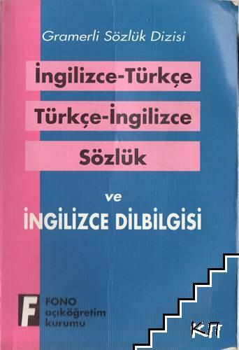English-Turkish Distionary / Turkish-English Dictionary