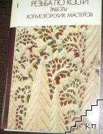 Резьба по кости. Работы Холмогорских мастеров / Carved Ivories from Knolmogory
