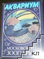 Аквариум московского зоопарка